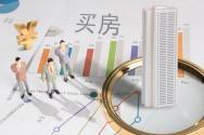 我國個人房貸利率新規今起正式執行,調整后是上升還是下降?