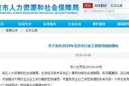 2019年北京市行業工資指導線:最低工資保障線為25920元/年!