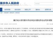 2019年重慶市城鄉居民基本養老保險和基礎養老金有新調整