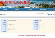 2019年徐州市征地補償安置標準:三類地區旱地2800元/畝!