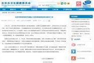 北京市衛建委:全市無新增鼠疫!它的傳播途徑有哪些?怎么預防?
