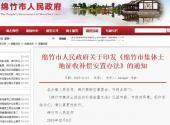 2019年《綿竹市集體土地征收補償安置辦法》印發