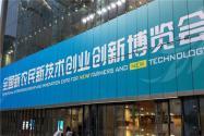 韓長賦部長出席2019年全國新農民新技術創業創新博覽會