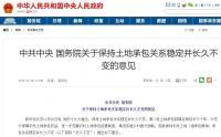 中共中央、國務院:保持土地承包關系穩定并長久不變