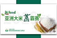 2019首屆亞洲大米蒸霸賽(Hifood-2019)11月22日在京成功舉辦