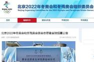 北京2022年冬奧會招募志愿者!招募多少名?哪些人可報名?志愿者標志是什么樣的?