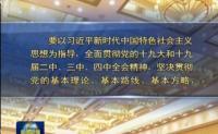 中央定調2020年中國經濟:派發五大民生紅包,事關養老金、房子等!