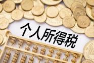 首次個稅綜合所得年度匯算清繳什么時候開始?怎么辦理?流程是怎樣?