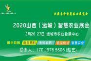 2020山西(運城)智慧農業暨農資展覽會
