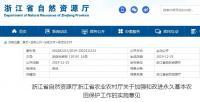 最新!浙江省自然資源廳、農業農村廳關于加強和改進永久基本農田保護工作的實施意見