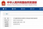疫情期間,礦業權審批登記怎么申請?自然資源部有關事項通知來了!