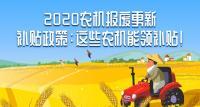 2020農機報廢更新補貼政策:這些農機能領補貼!
