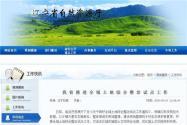 遼寧省推進全域土地綜合整治試點工作!具體措施有哪些?