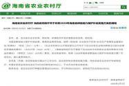 2020年海南省耕地地力保護補貼實施方案公布!海南人快看能領多少?