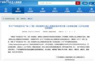 2020廣州越秀南路房屋征地補償標準出爐:最高59920元/平!