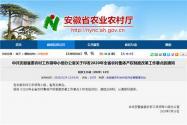 安徽省印发2020年全省农村集体产权制度改革工作要点!