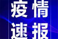 上海新增境外输入病例6例具体情况是怎样的?分别来自哪几个国家?附详细轨迹!