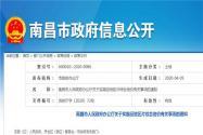 2020南昌市最新征地區片綜合地價標準公布!快來看看你家所在地區值多少錢?