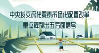 中央發文深化要素市場化配置改革 重點釋放出五方面信號