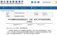 浙江省關于完善建設用地使用權轉讓、出租、抵押二級市場的實施意見