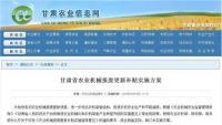 甘肅省制訂農業機械報廢更新補貼實施方案!補貼標準是什么?附補貼表