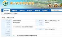 2020年南京休閑農業和鄉村旅游疫后復蘇惠農貸款政策是什么?附通知全文!
