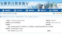 安徽省關于按照新修正《土地管理法》實施建設用地審查報批有關工作的通知