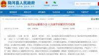2020年廣東汕尾陸河縣宅基地建房新政:能建多大?哪些人可以申請?