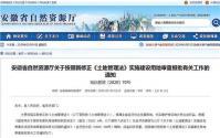 安徽省發布關于按照新修正《土地管理法》實施建設用地審查報批有關工作的通知