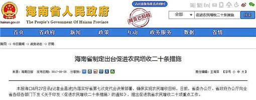 海(hai)南省促(chun)進農民增收措施有哪(na)些?應如何(he)解讀(du)?