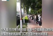 520民政局爆滿!具體情況是怎樣的?詳情曝光!