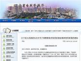 遼寧省發布2020年關于調整耕地開墾費征收標準和使用政策的通知!附具體標準