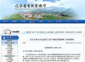 遼寧省出臺十條措施保障用地支持中小企業發展!如何解讀?附原文