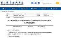 浙江省发布关于城乡建设用地增减挂钩节余指标调剂规则补充规定的通知