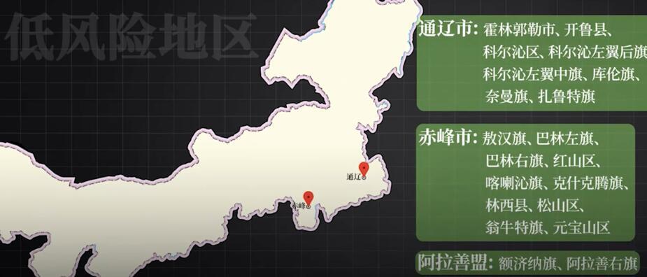 内蒙古鼠疫低风险地区-视频截图