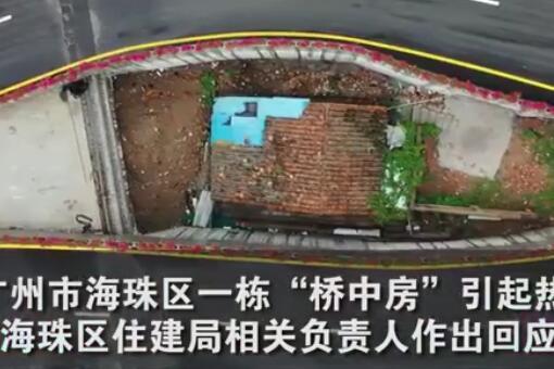 """广州""""最牛钉子户"""":广州""""桥中房"""