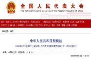 最新版中華人民共和國契稅法公布!土地出讓、房屋買賣怎么計稅?附全文內容!