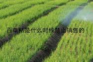 百草枯是什么時候禁止銷售的?中毒能治好嗎?