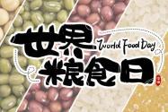 第40個世界糧食日是哪一天?主題是什么?