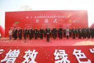 2020第二十二屆全國肥料信息交流暨產品交易會11月5日在楊凌國際會展中心開幕!