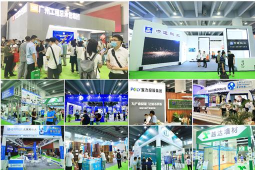 2020广州国际集成住宅产业博览会