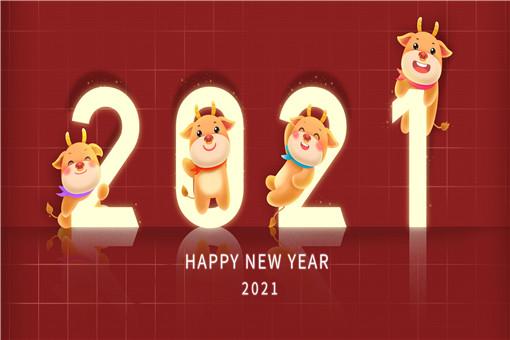 2021 年 中国 旧 正月