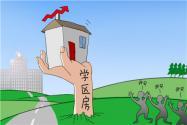 2021上海學區房新政策:具體有面哪些新變化?