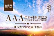 3A級鄉村旅游景點——江西新余市渝水區鵲橋村現代農業投資項目推薦