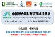 2021中國綠色建材與裝配式建筑展將于10月在佛山舉辦!