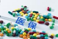 2021年醫保報銷政策:2021年醫??ú辉俅蝈X了嗎?