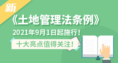 新《土地管理法實施條例》2021年9月1日起施行!十大亮點值得關注!