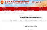 最新全國農村改革試驗區運行管理辦法