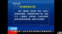 新疆兵團土地承包等領域被舉報存權錢交易