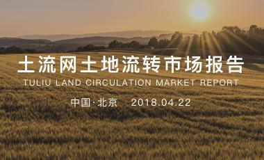 土流网发布《土地流转市场报告》,全面解读农村土地流转市场趋势。